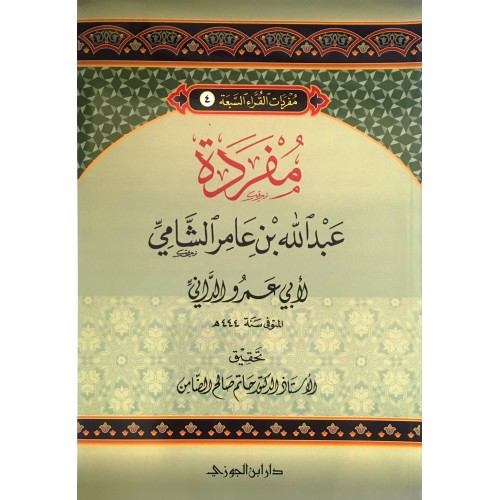 مفردات القراء (4) مفردة عبد الله بن عامر الشامى الكتب العربية