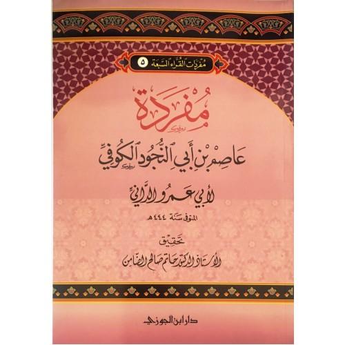 مفردات القراء (5) مفردة عاصم بن ابى النجود الكتب العربية