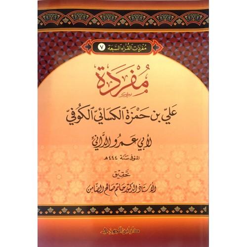 مفردات القراء (7) مفردة على بن حمزة الكسائى الكوفى الكتب العربية