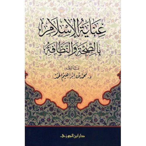 عناية الاسلام بالصحة والنظافة الكتب العربية