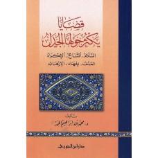 قضايا يكثر حولها الجدل السلام التسامح الاكراه الجهاد الارهاب الكتب العربية