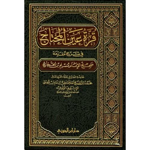 قرة عين المحتاج فى شرح مقدمة صحيح الامام مسلم  . الكتب العربية