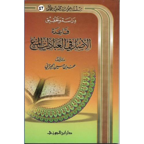 قاعدة الاصل فى العبادات المنع الكتب العربية