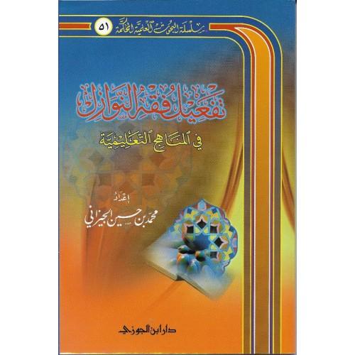 تفعيل فقه النوازل الكتب العربية