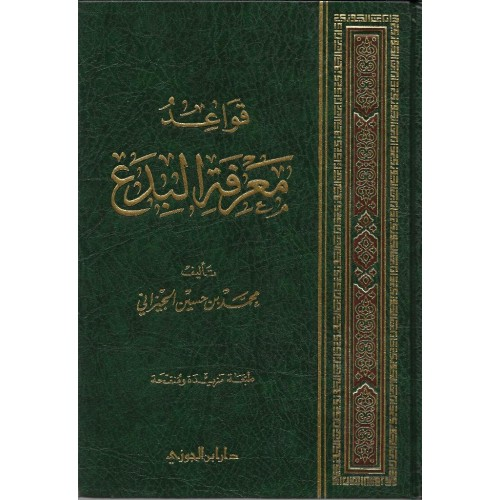 قواعد معرفة البدع الكتب العربية