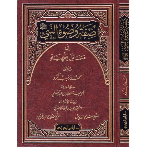 صفة وضوء النبي ﷺ الكتب العربية