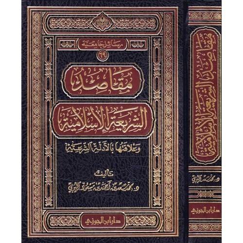 مقاصد الشريعة الإسلامية الكتب العربية