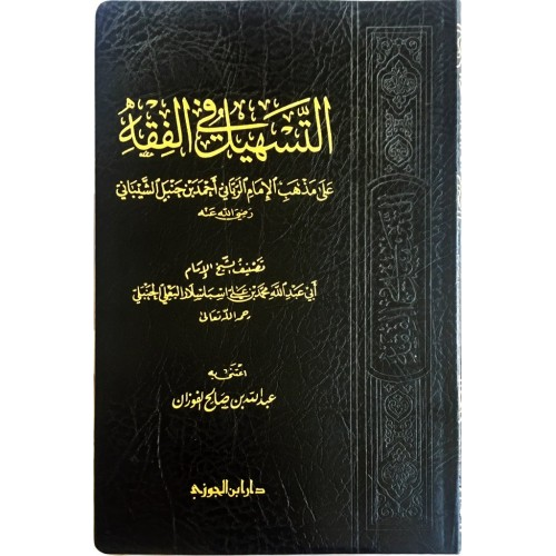 التسهيل في الفقه الكتب العربية