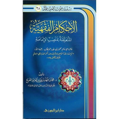 الاحكام الفقهية المتعلقة بمنصب الامامة الكتب العربية
