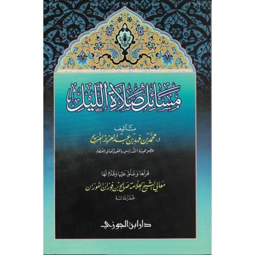 مسائل صلاة الليل الكتب العربية