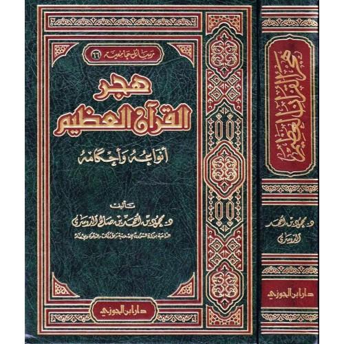 هجر القران العظيم انواعه واحكامه الكتب العربية