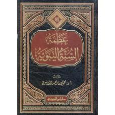 عظمة السنة النبـويـة الكتب العربية