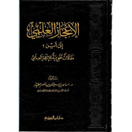 الإعجاز العلمي إلى أين الكتب العربية