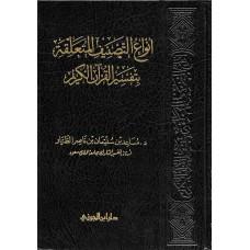 انواع التصنيف المتعلقة بتفسير القران الكريم الكتب العربية