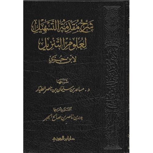شرح مقدمة التسهيل لعلوم التنزيل لابن جزى الكتب العربية