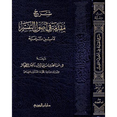 شرح مقدمة فى اصول التفسير لابن تيمية الكتب العربية