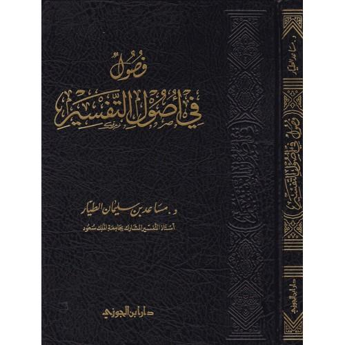 فصول في اصول التفـسير شموا الكتب العربية