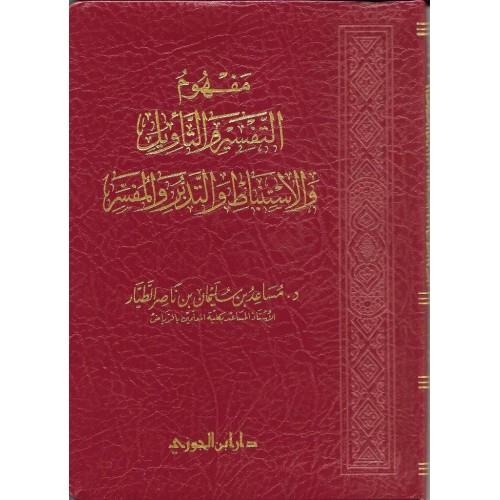 مفهوم التفسير والتاويل الكتب العربية