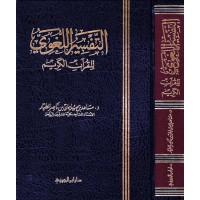التفسير اللغوي للقرآن الكريم
