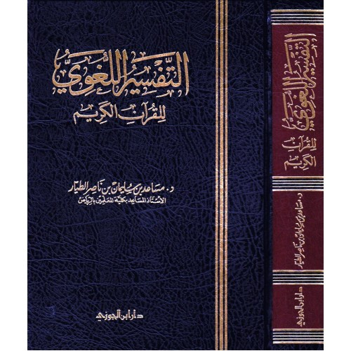 التفسير اللغوي للقرآن الكريم الكتب العربية