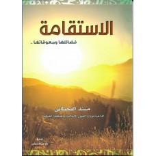 الاستقامة فضائلها ومعوقاتها الكتب العربية