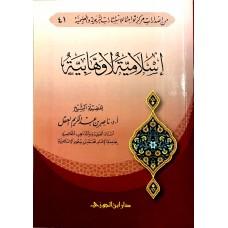اسلامية لا وهابية الكتب العربية