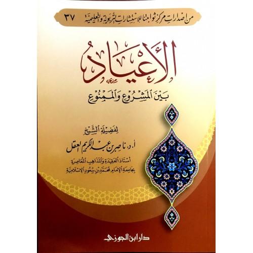 الأعياد بين المشروع والممنوع الكتب العربية