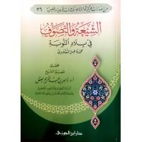 الشيعة والتصوف في بلاد النوبة