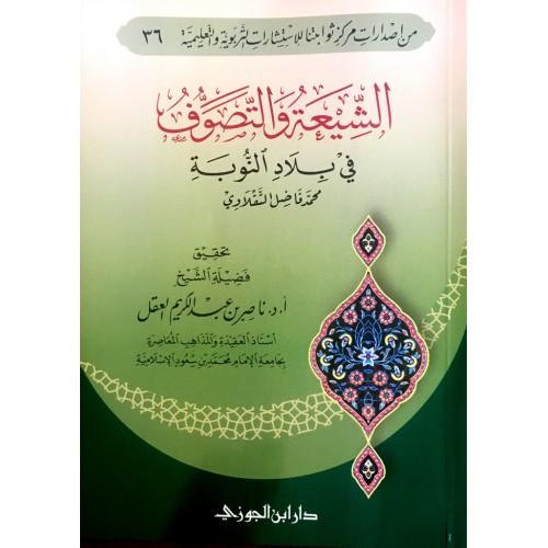 الشيعة والتصوف في بلاد النوبة الكتب العربية