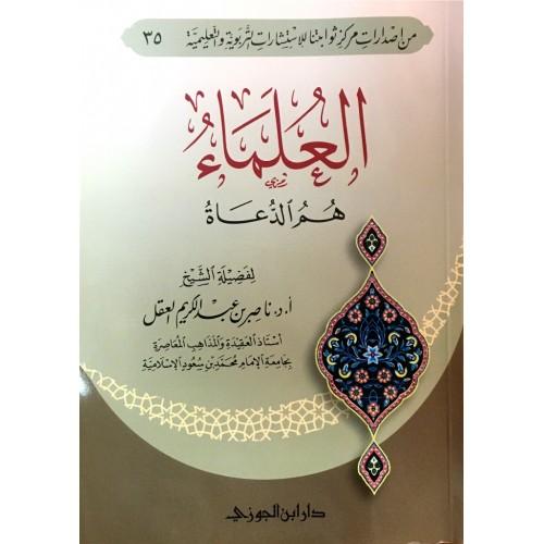العلماء هم الدعاء الكتب العربية