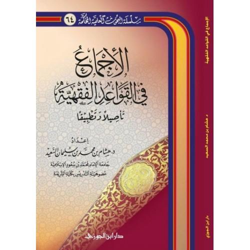 الاجماع فى القواعد الفقهية الكتب العربية