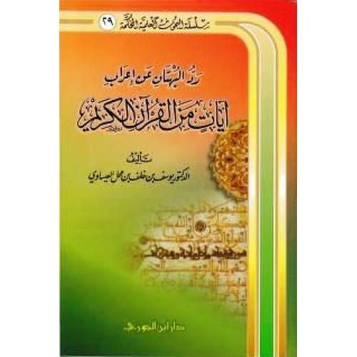 رد البهتان عن إعراب آيات من القرآن الكريم الكتب العربية