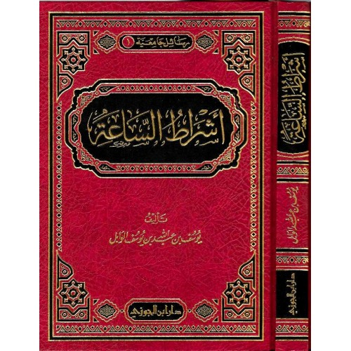 أشراط الساعة الكتب العربية