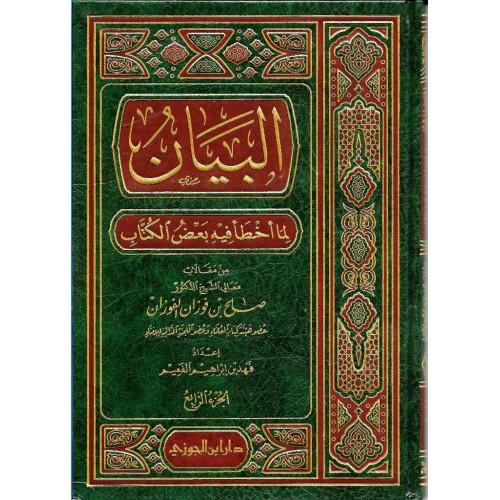البيان لما اخطا فيه بعض الكتاب الجزء الرابع الكتب العربية