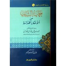 حماية الشباب من الأفكار الهدامة الكتب العربية