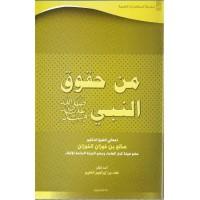 سلسلة المحاضرات العلمية ( 56) من حقوق النبي صلى الله عليه وسلم