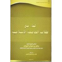 سلسلة المحاضرات العلمية ( 58)لقاء مع طلاب الجامعة الاسلامية