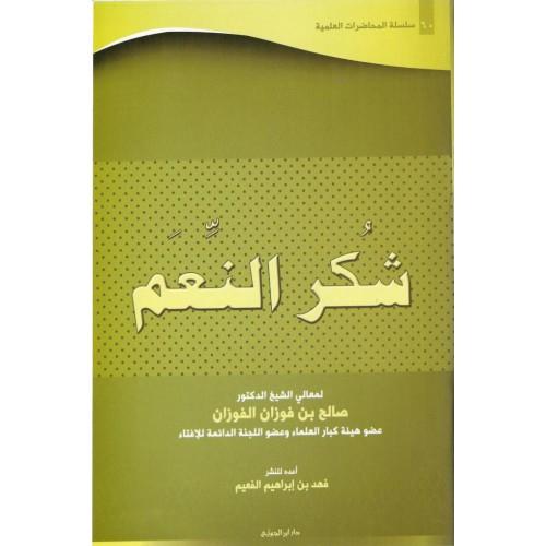 سلسلة المحاضرات العلمية ( 60) شكر النعم الكتب العربية