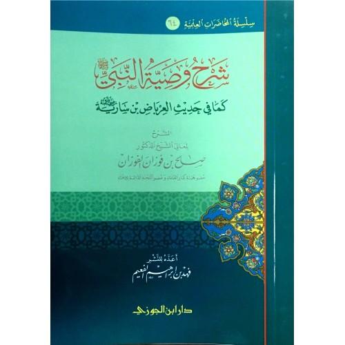سلسلة المحاضرات العلمية (64) شرح وصية النبى كما فى حديث العرباض بن سارية الكتب العربية