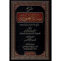 شرح رسالة العبودية لشيخ الاسلام ابن تيمية