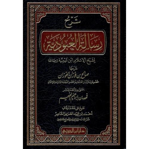 شرح رسالة العبودية لشيخ الاسلام ابن تيمية الكتب العربية