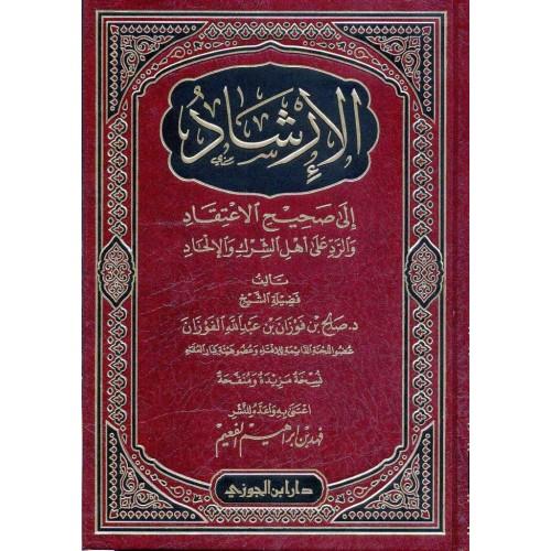 الإرشاد إلى صحيح الإعتقاد الكتب العربية