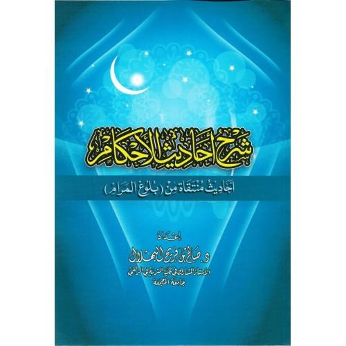 شرح احاديث الاحكام (ج2) الكتب العربية