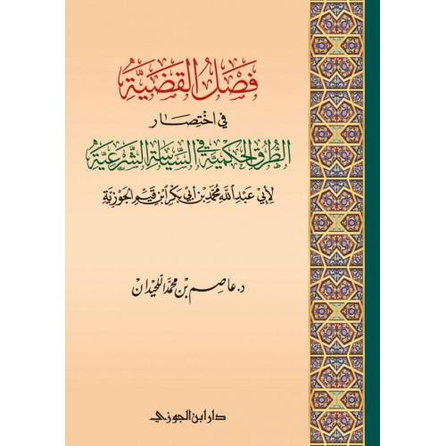 فصل القضية باختصار الطرق الحكمية لابن القيم الكتب العربية