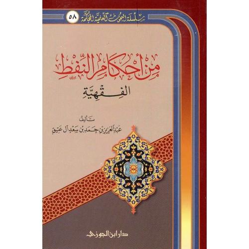 من احكام النفط الفقهية الكتب العربية