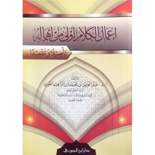 إعمال الكلام أولى من اهماله  الكتب العربية
