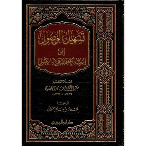 تسهيل الوصول إلى الرسالة المختصرة في الاصول الكتب العربية