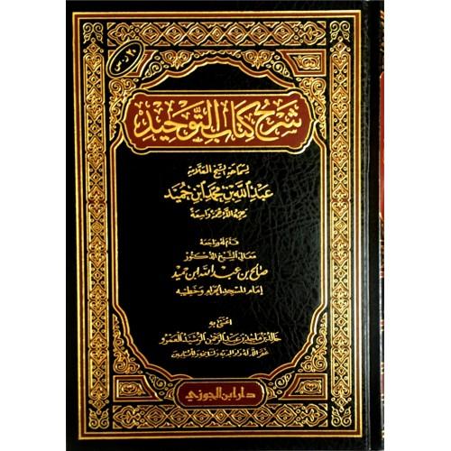 شرح كتاب التوحيد الكتب العربية