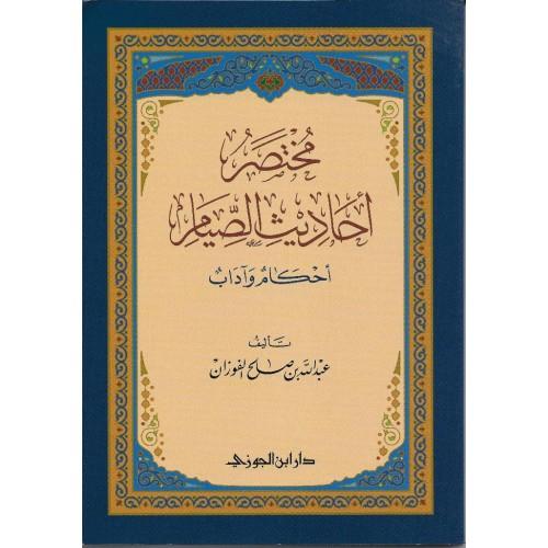 مختصر احاديث الصيام احكام واداب شموا الكتب العربية