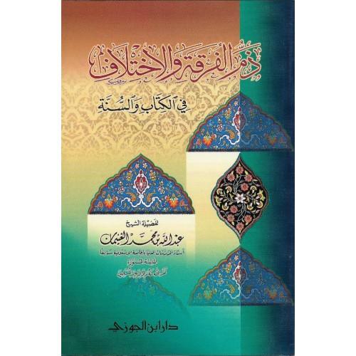 ذم الفرقة والاختلاف في الكتاب والسنة الكتب العربية